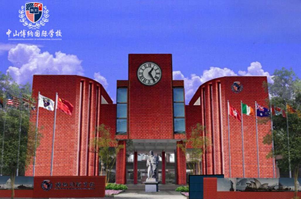 title='中山博纳国际学校'